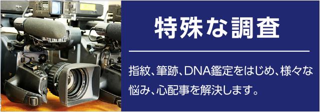 【特殊な調査】CLICK指紋、筆跡、DNA鑑定を はじめ、様々な悩み、 心配事を 解決します。