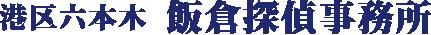 港区六本木 飯倉探偵事務所