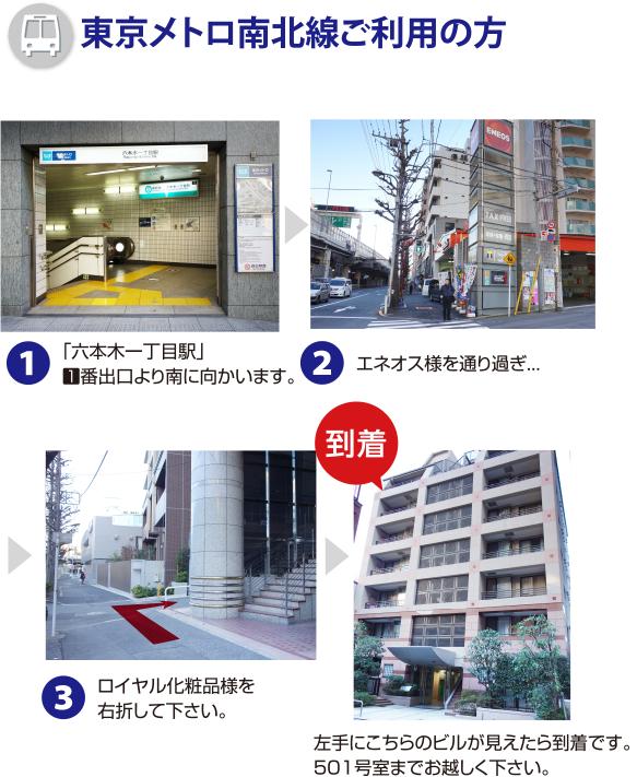 東京メトロ南北線ご利用の方