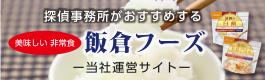 美味しい非常食 飯倉フーズ